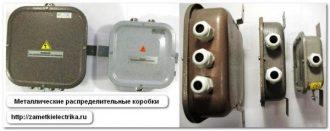 Металлические распаечные коробки для открытой проводки