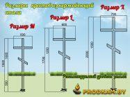 Металлический крест на могилу размеры